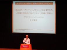 北川所長の講演